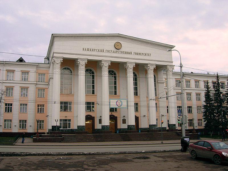 Bashkir State University.jpg